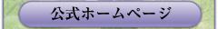 上石神井霊園公式ホームページ
