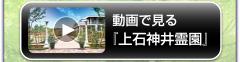 動画で見る『上石神井霊園』